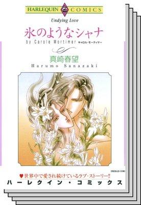 ハーレクインコミックス セット 2020年 vol.453
