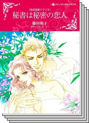 ハーレクインコミックス セット 2020年 vol.464