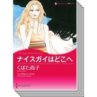 ハーレクインコミックス セット 2020年 vol.486