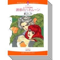 ハーレクインコミックス セット 2020年 vol.492