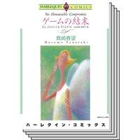 ハーレクインコミックス セット 2020年 vol.496
