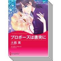 ハーレクインコミックス セット 2020年 vol.498