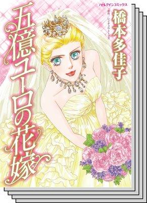 ハーレクインコミックス セット 2020年 vol.502