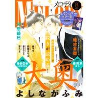 【電子版】メロディ 8月号(2020年)