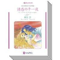 恋はシークと テーマセット vol.16