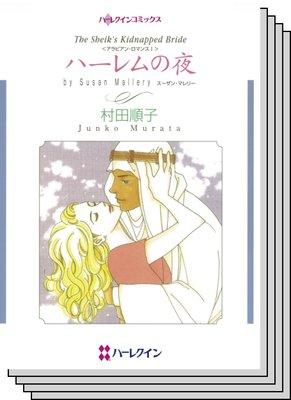 恋はシークと テーマセット vol.17