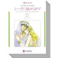 恋はシークと テーマセット vol.18