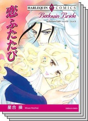 恋はシークと テーマセット vol.21