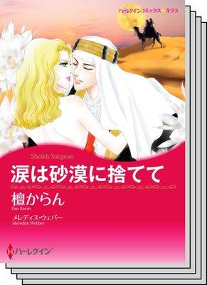 恋はシークと テーマセット vol.24