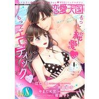 恋愛天国 Vol.8