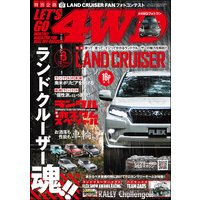LET'S GO 4WD【レッツゴー4WD】2020年08月号