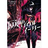 反逆のソウルイーター〜The revenge of the Soul Eater〜(コミック)