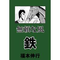 【タテコミ】無頼な風 鉄【フルカラー】
