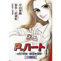 P.ハート〜女性小児科医・藤咲夏季の挑戦〜【分冊版】