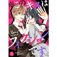 【バラ売り】noicomi※このキスはフィクションです。