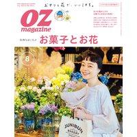 OZmagazine 2020年8月号