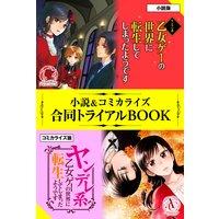 ヤンデレ系乙女ゲーの世界に転生してしまったようです 小説&コミカライズ合同トライアルBOOK