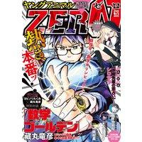 【電子版】ヤングアニマルZERO8/1増刊号(2020年)