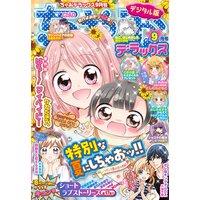 ちゃおデラックス 2020年9月号(2020年7月20日発売)