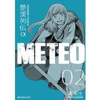 楚漢列伝α METEO 2巻