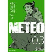 楚漢列伝α METEO 3巻