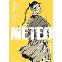 楚漢列伝α METEO 4巻