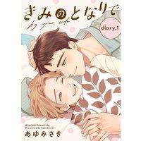 きみのとなりで diary.1 〜プロポーズ編〜