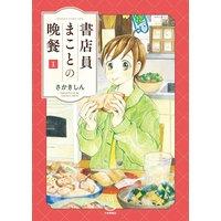書店員まことの晩餐 1