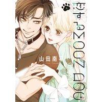恋するMOON DOG【電子限定おまけ付き】 4