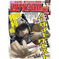 週刊漫画TIMES 2020年7/24号