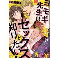 ヨモギ先生はセックスが知りたい!(分冊版) 【第8話】