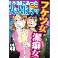 本当にあった女の人生ドラマ Vol.48 フケツ女VS.潔癖女