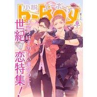 小説ビーボーイ 世紀の恋特集(2020年春号)
