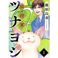 猫将軍ツナヨシ【話売り版】