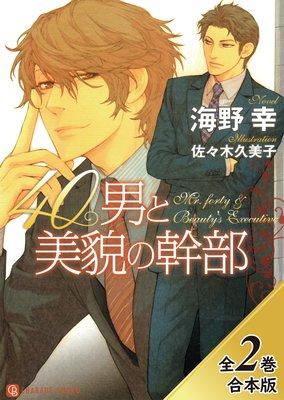 40男と美貌の幹部【全2巻合本版】