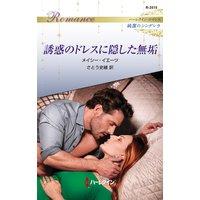 誘惑のドレスに隠した無垢 ハーレクイン・ロマンス〜純潔のシンデレラ〜