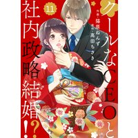 【バラ売り】comic Berry'sクールなCEOと社内政略結婚!?11巻