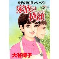 翔子の事件簿シリーズ!! 18 家族の横顔