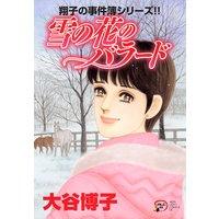 翔子の事件簿シリーズ!! 19 雪の花のバラード