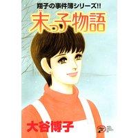 翔子の事件簿シリーズ!! 20 末っ子物語