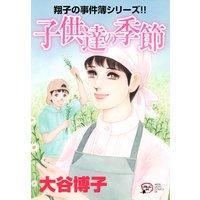 翔子の事件簿シリーズ!! 21 子供達の季節