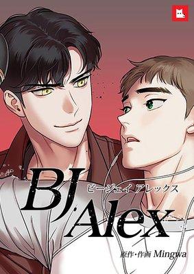 BJアレックス