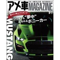 アメ車MAGAZINE【アメ車マガジン】2020年09月号