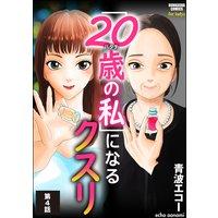 「20歳の私」になるクスリ(分冊版) 【第4話】