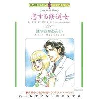 恋する修道女 【分冊版】2巻
