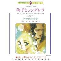 獅子とシンデレラ 【分冊版】2巻
