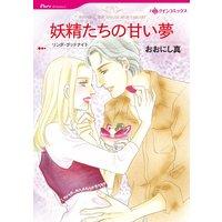 妖精たちの甘い夢 【分冊版】2巻