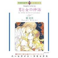 男と女の神話 【分冊版】2巻