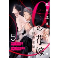 αの花嫁 ─共鳴恋情─ 5