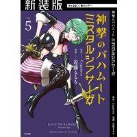 【新装版】神撃のバハムート ミスタルシアサーガ 5